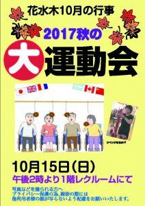 2017/10月運動会